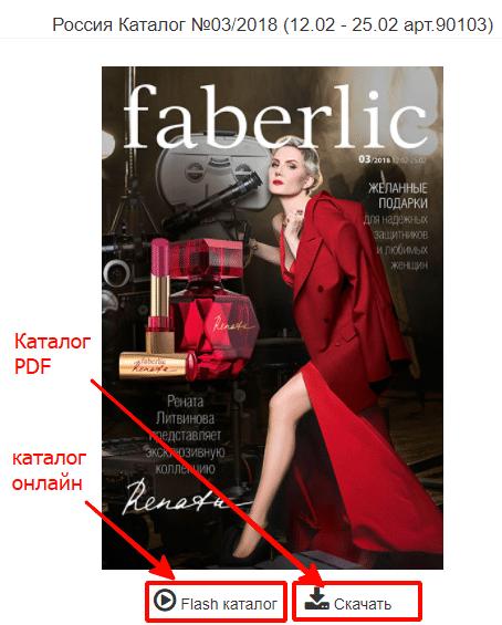 Faberlic com официальный сайт личный кабинет