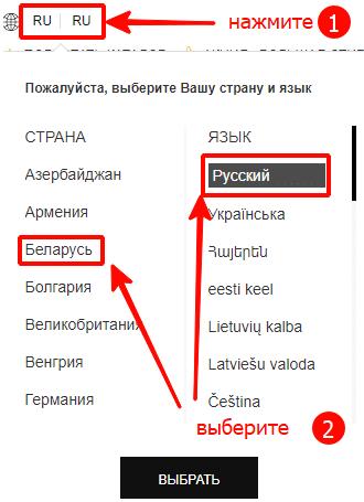 вход личный кабинет для консультантов из Бедаруси, Казахстана, Украины и других стран