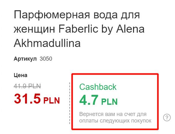 Размер кэшбэка указывается рядом с основной стоимостью товара