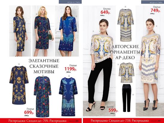 Страница распродажи одежды дизайнера Алены Ахмадуллино
